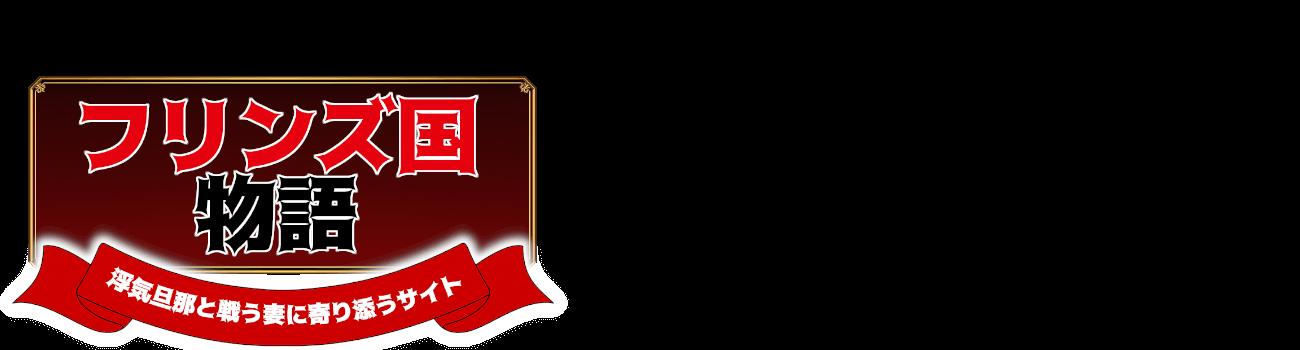フリンズ国物語